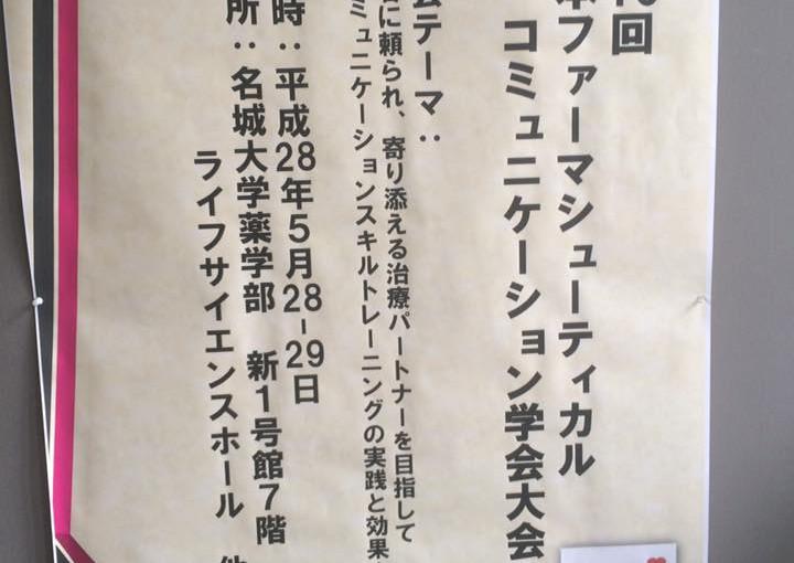 第10回日本ファーマシューティカルコニュニケーション学会大会(1)