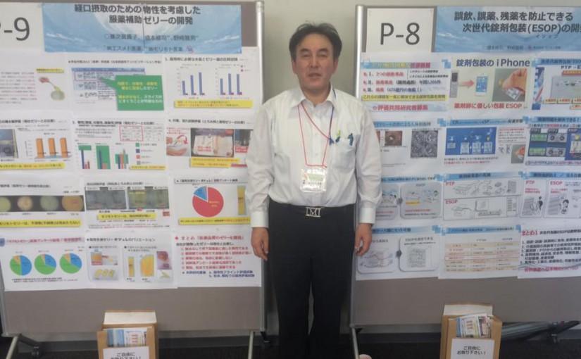第10回日本ファーマシューティカルコニュニケーション学会大会(2)