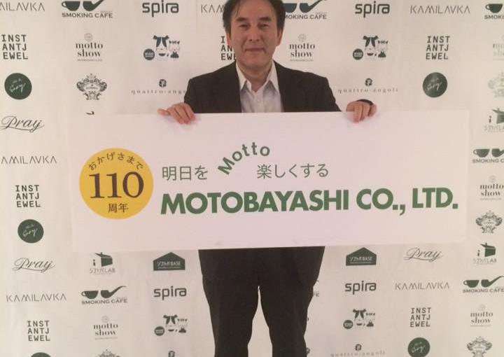 株式会社元林 の110周年記念展示会、パーティに参加致しました。