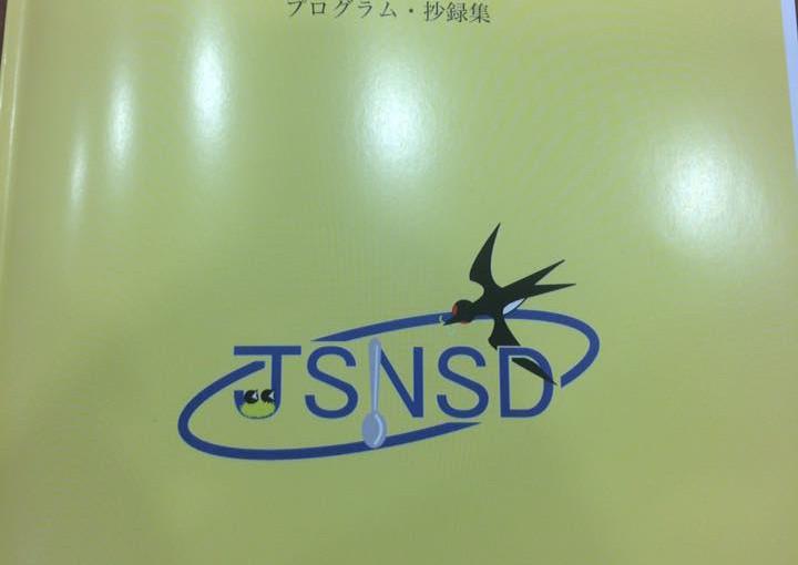 第10回日本摂食嚥下障害看護研究会 参加しております。