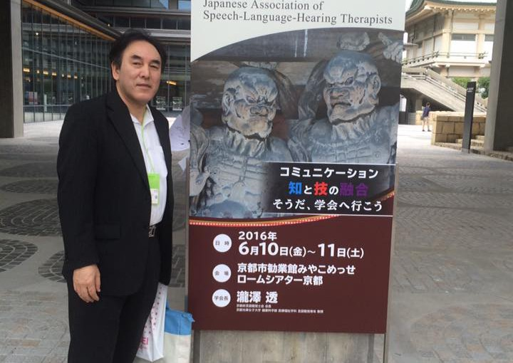 第17回日本言語聴覚学会