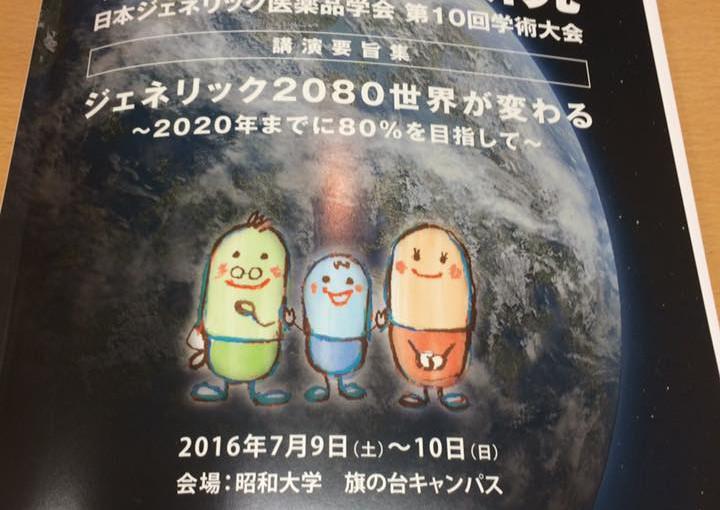 日本ジェネリック医薬品学会 第10回学術大会で発表しました!①