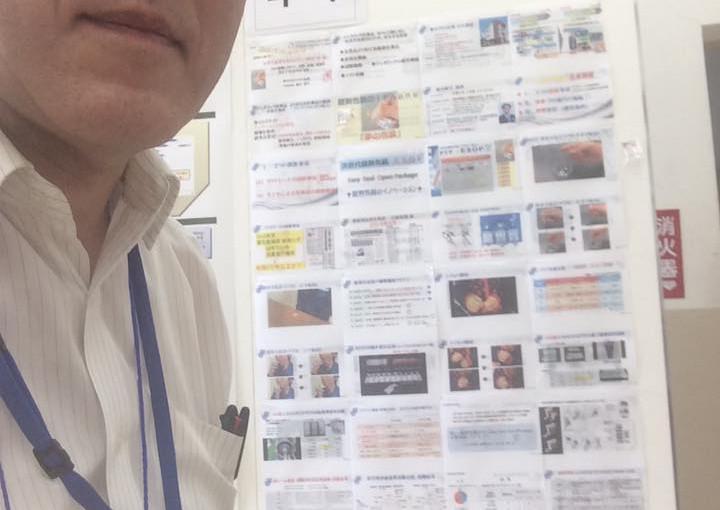 日本ジェネリック医薬品学会 第10回学術大会で発表しました!②