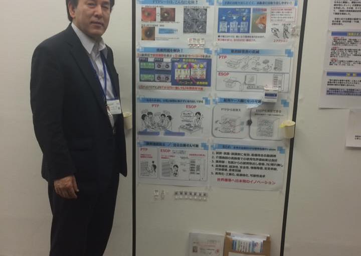 第9回 日本在宅薬学会学術大会で発表いたします!