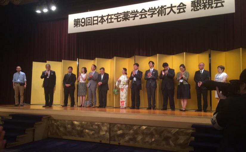 第9回 日本在宅薬学会学術大会の懇親会に参加しました!