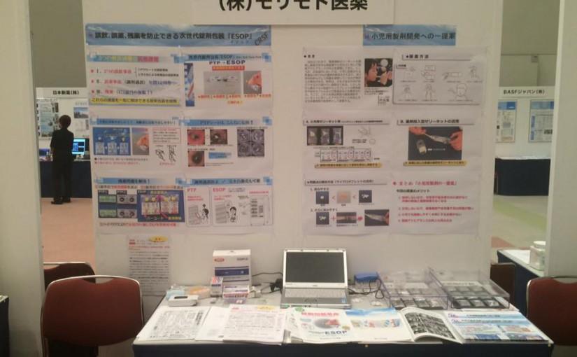 第14回技術講演会(新製剤技術とエンジニアリングを考える会)に出展しました!