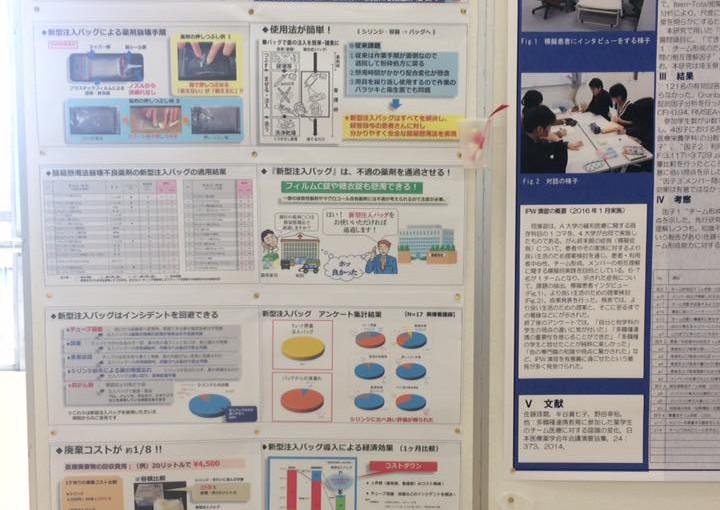 簡易懸濁法研究会、日本保険医療福祉連携教育学会学術集会に参加しております。Vol.2