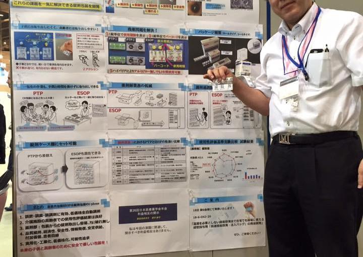第26回日本医療薬学会年会に参加、発表いたしました。vol.1