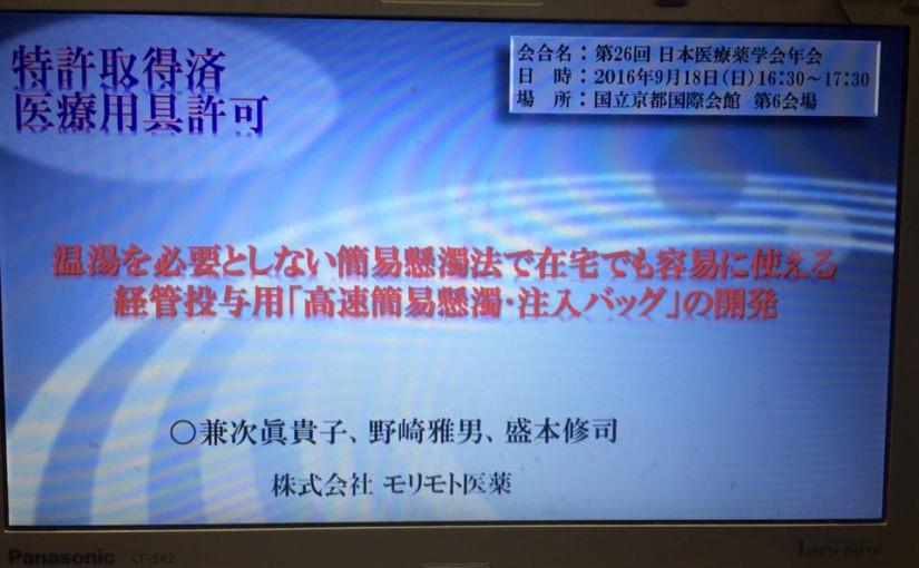 第26回日本医療薬学会年会に参加、発表いたしました。vol.2