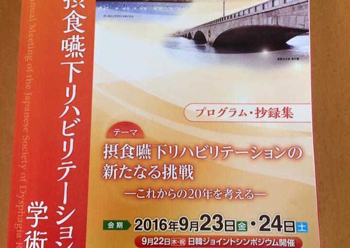第22回日本摂食嚥下リハビリテーション学会学術大会に参加いたしました!