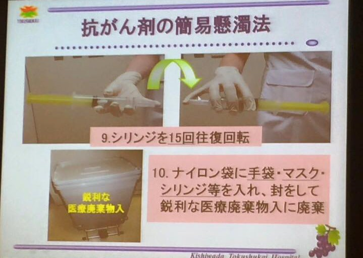 第14回高槻-島本嚥下栄養研究会に参加しました!
