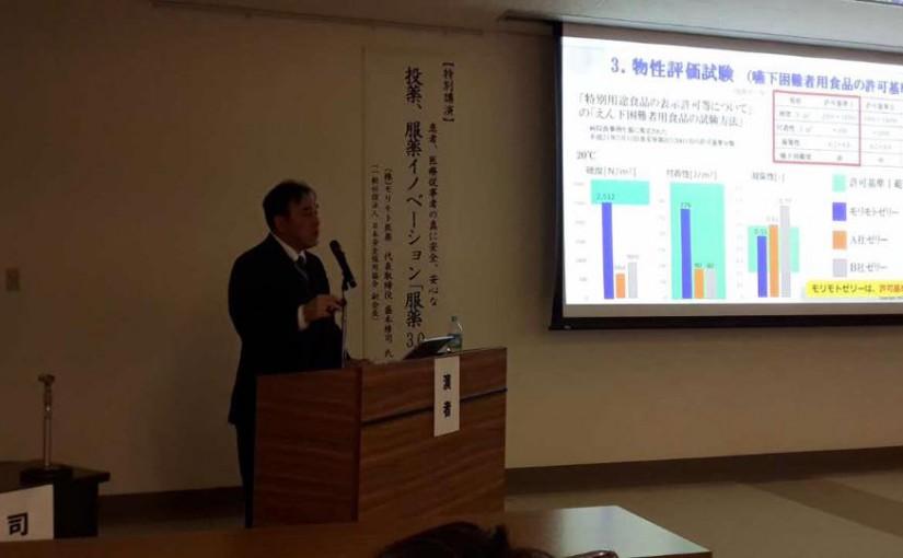愛媛県薬剤師会学術集会の特別講演で、服薬3.0の講演を致しました。