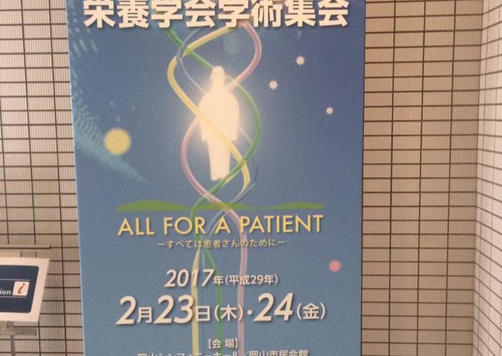 第32回日本静脈経腸栄養学会学術大会でポスター発表します。