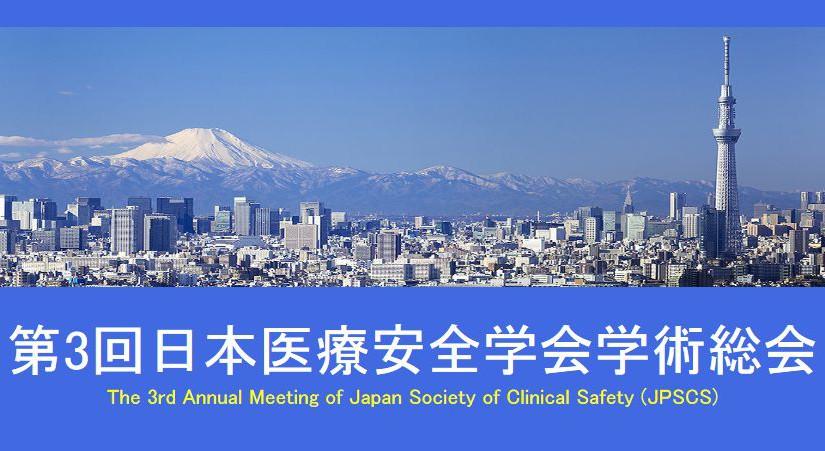 第三回日本医療安全学会学術総会に参加、発表しました