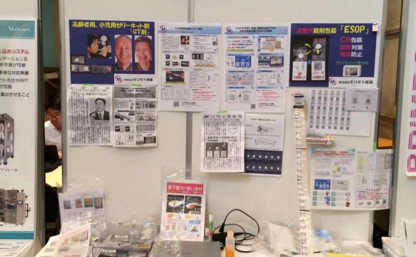 第15回技術講演会(新製剤技術とエンジニアリングを考える会)で出展しました。