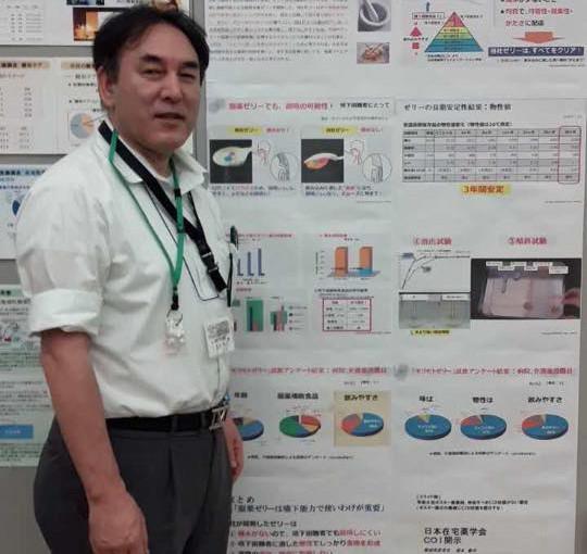 第10回 日本在宅薬学会学術大会でポスター発表いたしました。