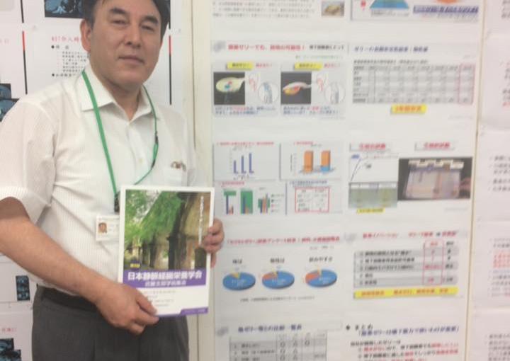 日本静脈経腸栄養学会 近畿支部学術集会で演題発表しました。