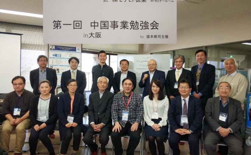 第一回中国事業勉強会 in大阪 開催致しました。