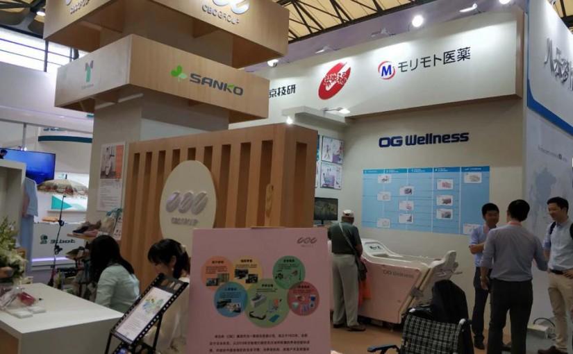 上海養老産業、リハビリ、医療博覧会 参加しています